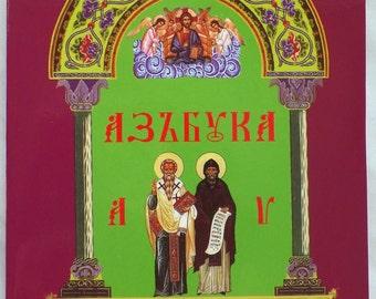 Church Slavonic alphabet