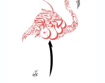 Arabic Calligraphy Print - Khalil Gibran Poetry - Arabic Poetry - Khalil Gibran Poetry on Love - Arabic Gift - Flamingo Calligraphy