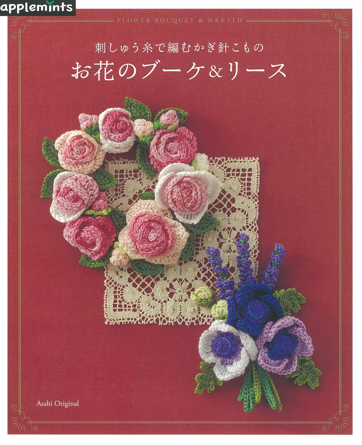 Japanese handicraft book quot crochet throwing knitting with
