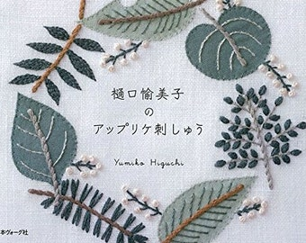 Yumiko Higuchi's Applique Embroidery by Yumiko Higuchi - Japanese Craft Book