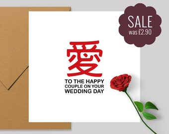 Love Chinese, Wedding Card, Congratulations, Double Happiness - Sale Square Card 140 x 140mm