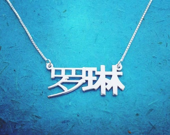 Silver Mandarin Name Necklace Personalized Chinese Name Necklace Chinese Name Chain Putonghua Name Necklace Chinese Name Necklace