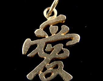 """14K Yellow Gold Chinese Character """"LOVE"""" Pendant"""