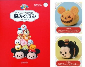"Only one!Amigurumi Kit W set""Disney Tsum Tsum Amigurumi Collection vol.16 Halloween Pumpkin & vol.17 Halloween Mickey"""