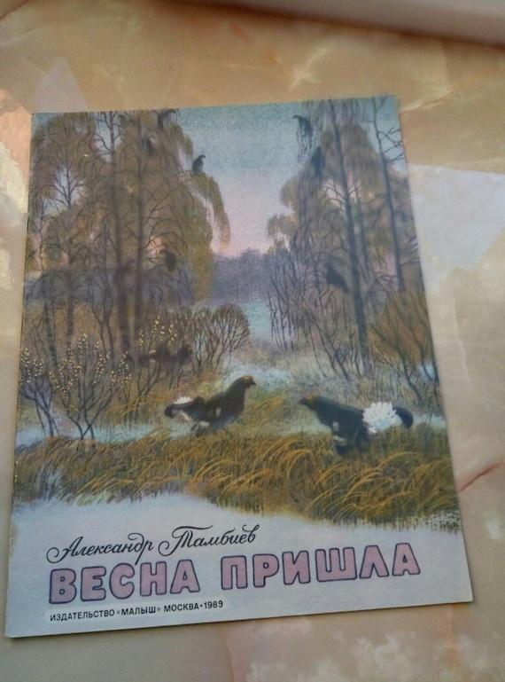 Soviet vintage children's book: Spring came