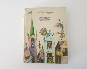 Very Rare Christian Andersen Fairy Tales Vintage Russian book Hans 1975 Illustrated by Pivovarova hard back childrens story
