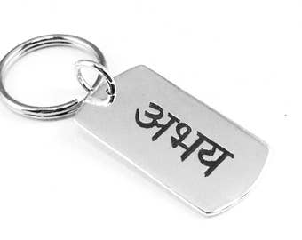 Sterling Abhaya or Fearlessness Dog Tag Keyring by donnaodesigns