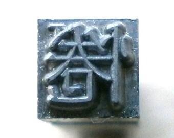Vintage Japanese Typewriter Key - Metal Stamp - Japanese Stamp - Kanji Stamp - Chinese Character Get Tired Of Lose Interest In