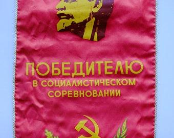 """Red Satin Soviet Banner Lenin Pennant USSR """"Winner of socialist.competition"""""""