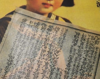 5 Pieces Antique Chinese Written Pages Ephemera
