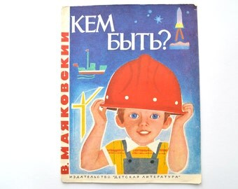 Whom Shall I Become? by Vladimir Mayakovsky, illustrated children's book about professions, engineer doctor pilot Soviet Russia USSR 1984