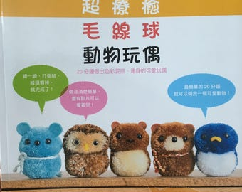 Super Cute Pom Pom ANIMALS - Japanese Craft Book (In Chinese)