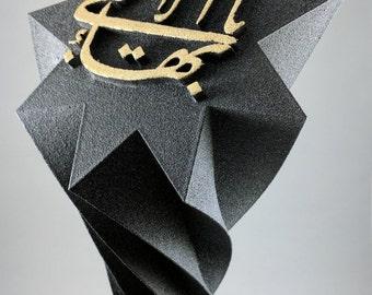 """Large Twisted 9 Leaf Star with The Greatest Name  """"Yá Bahá'u'l-Abhá"""""""