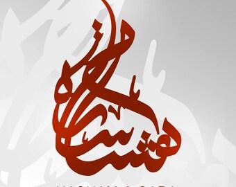 Custom Wedding Logo design - Arabic Logo - Wedding Monogram - Calligraphy Logo - totally customized logo