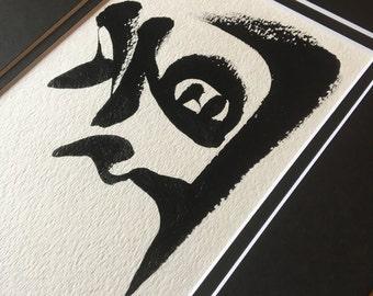 Way - Japanese Calligraphy Kanji Art