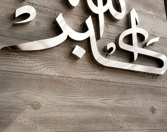 Stainless Steel Allah-ho-akbar modern islamic wall art