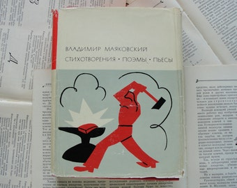 Vladimir Mayakovsky - Poems. Plays. (In Russian) - Hardcover -- 1969. Vintage Soviet Book, Classics of Russian Literature
