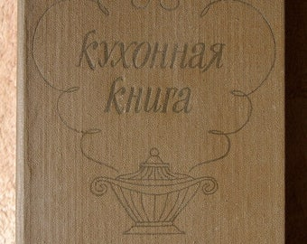ON SALE 20% Off Kitchen book from USSR, Soviet Russia, translation from German c.1981
