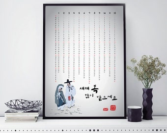 Korean Calendar 2017,  Korean Old Painting Calendar 2017, Printable Calendar