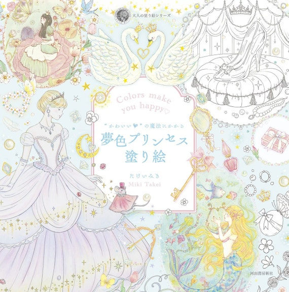 Colors That Make You Happy colors make you happy colouring book vol.2miki takei