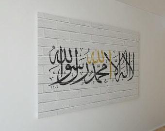 Islam Kalimah Canvas Painting / Poster - La ila ha il Allah W/ Gold