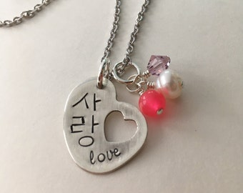 Valentine Hand Stamped LOVE / Sarang In Korean Hangul With Gems