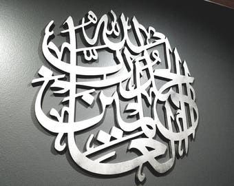 Islamic calligraphy - Allhamdullilah - A beautiful Islamic wall decor with intricate details - Islam wall art
