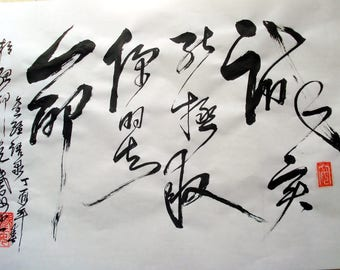 CHINESE CALLIGRAPHY-- HONESTY can save your life