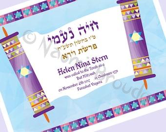 Customized Digital Bat Mitzvah Gift Torah