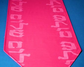 HOT PINK table runner, שלומ (shalom), hand - stenciled hebrew lettering, messianic / jewish, custom colors and lengths, made to order