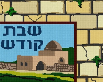 Needlepoint Kit or Canvas: Challah Cover Israel