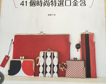 41 Simple Pouches and Purse Metal Purse Frames  Japanese Craft Book (In Chinese)