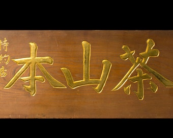 Shop Sign for Green Tea - FREE SHIPPING