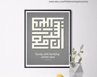 Islamic Wall Art-Islamic Art-Islamic Printable-Muslim art-Quran verse 94-6-inna ma'al usri yusra-Islam-Muslim Prints-Arabic calligraphy-DUA