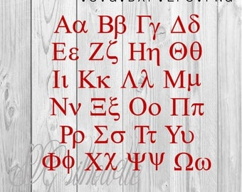 Greek alphabet SVG font heat transfer vinyl design svg, dxf, eps, png, instant download files for Silhouette Cameo Cricut, Vector Clipart