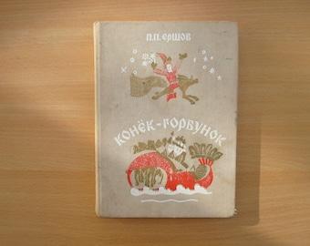Yershov Konek-gorbunok Soviet children book Poetry for children Russian child books Сhildren's fairy tale Vintage Russian children's book