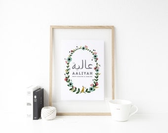 PERSONALISED Arabic Name and Meaning Wall Art Print / Islamic Art / Kids Nursery