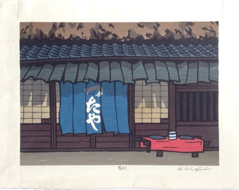 "Katsuyuki Nishijima - Woodblock Print - ""Like Spring Day"" Scene is a Gion Cafe in the spring - 13"" x 10"" Signed - First Edition"