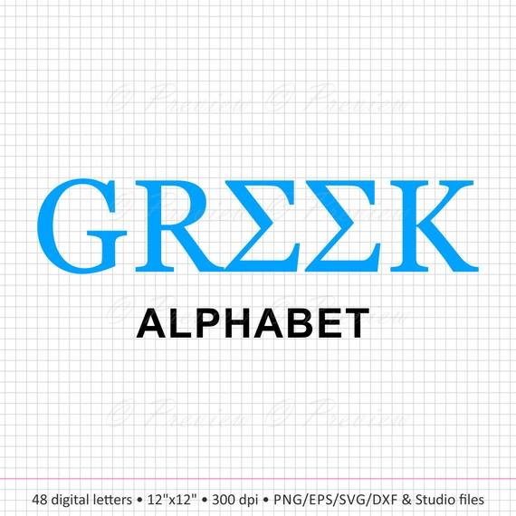 Buy 2 Get 1 Free Digital Clipart Greek Alphabet Black