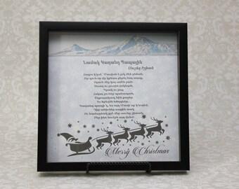 Namag Gaghant Babayin Armenian Christmas Gift featuring Mount Ararat handmade Shadowbox. Poem:Mushegh Ishkhan.
