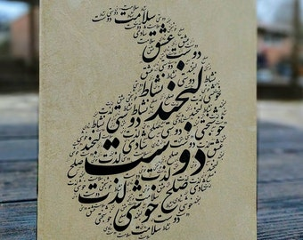 Gift for Iranian New Year - Norouz - Persian Friend - Persian Calligraphy - Gift for Persian Friend - Gift for Iranian Friend - Nastaliq