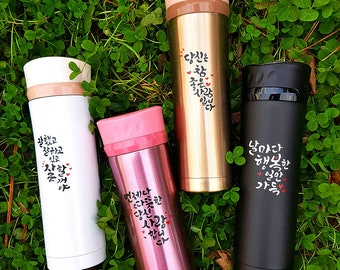 Korea calligraphy tumbler, Free service - Your name and words, hand painting tumbler, sumi-e