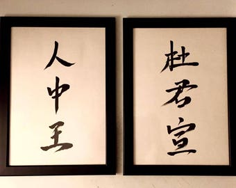 A5-sized Personalised Chinese Calligraphy  (Framed/unframed) (Portrait/Landscape)