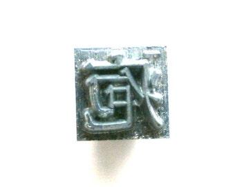 Vintage Japanese Typewriter Key - Metal Stamp - Kanji Stamp - Chinese Character - Vintage Typewriter - Acne