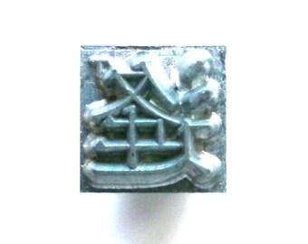 Japanese Typewriter Key - Metal Stamp - Chinese Character - Kanji Stamp - Vintage Stamp - Japanese Stamp - Surname