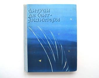 Antoine de Saint-Exupéry stories, Vintage Soviet book 1979, Little Prince illustrated - in Russian