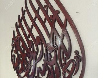 Allah huma noor.. Modern islamic arabic calligraphy art