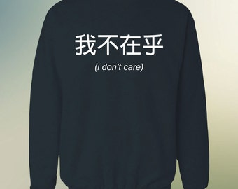 I DON'T CARE - Mandarin Chinese - Crewneck Sweatshirt