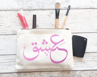 LOVE Arabic make up bag   Valentine    Arabic   Bridesmaid gift    Birthday Present   Wash bag   Personalised  gift   name bag