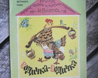 Eliseev Bulatov Russian songs Russian nursery rhymes folk russian children's book russian soviet vintage book collection rare book folk